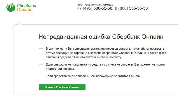 Почему не заходит сбербанк онлайн
