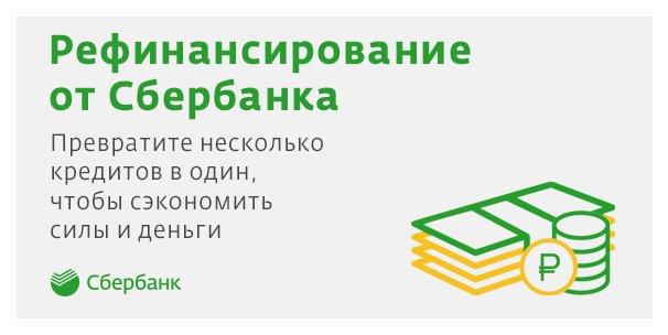 рефинансирование кредита в альфа банке для физических лиц условия 2020 калькулятор