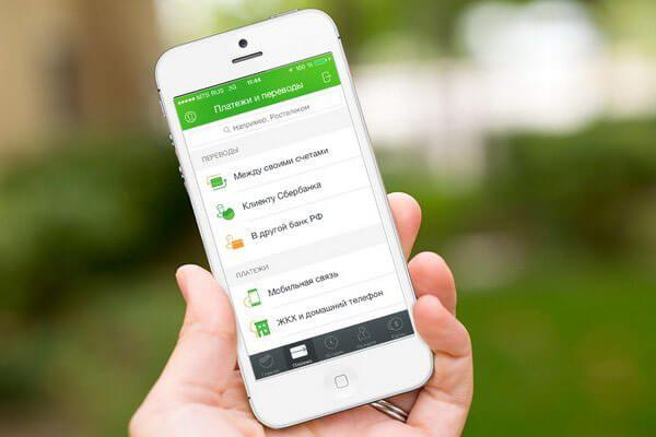 как получить реквизиты карты сбербанка через сбербанк онлайн на телефоне айфон