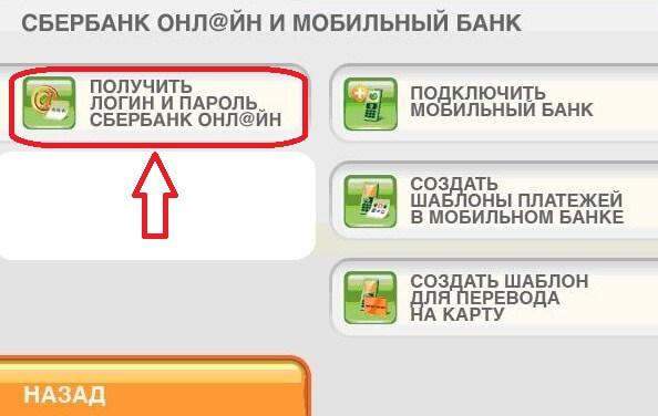 Изображение - Как получить смс-пароль от системы сбербанк онлайн image23