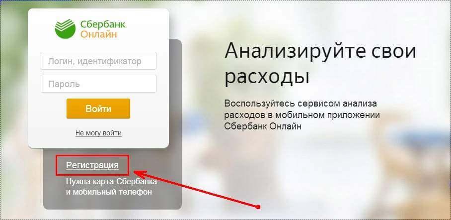 Изображение - Как получить смс-пароль от системы сбербанк онлайн sber_online_parol2