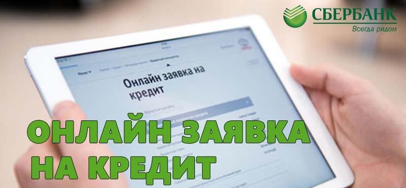 как оформить кредитную карту сбербанка через сбербанк онлайн на 15000 рублей