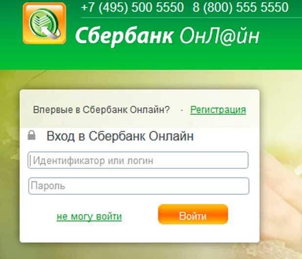 с сбербанк онлайн личный кабинет зарядку аккумулятора; Запускают