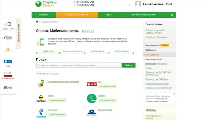 Автоплатеж Сбербанк: как отключить и подключить автоплатеж
