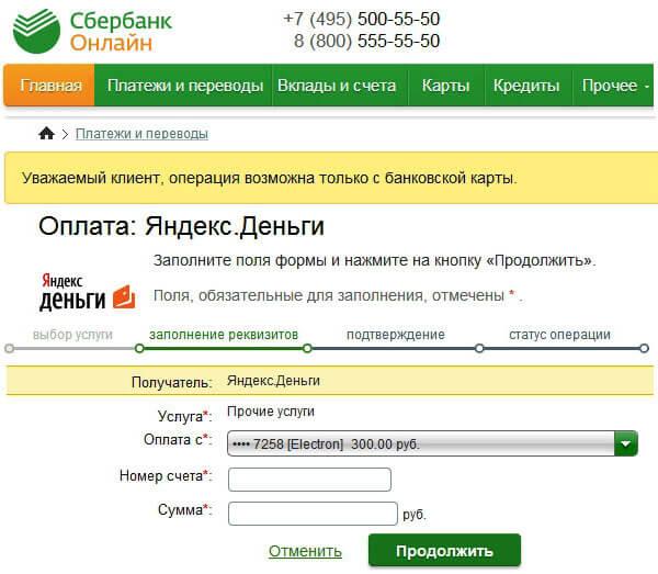 кредит сбербанк онлайн калькулятор 2019 яндекс