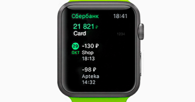 Сбербанк Онлайн для Apple Watch