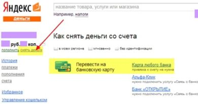 Как перевести Яндекс Деньги на карту Сбербанка?