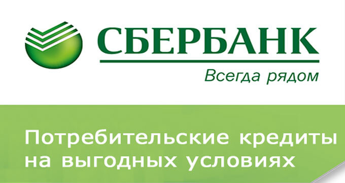 сбербанк онлайн платежи кредитов под залог