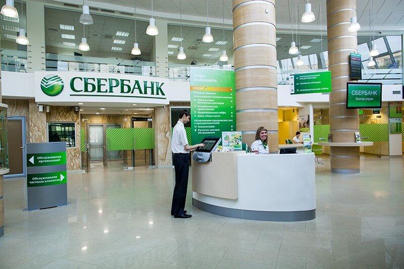 На каком основании сбербанк выдает кредиты