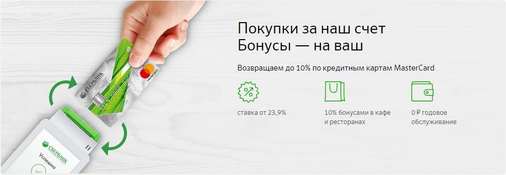 Кредитные карты Сбербанка: условия получения и процентные ставки