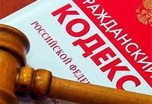 Невыплата кредита и Гражданский Кодекс РФ