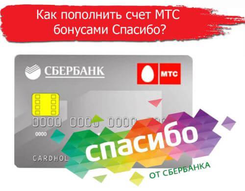 мтс кредит онлайн заявка физ лиц
