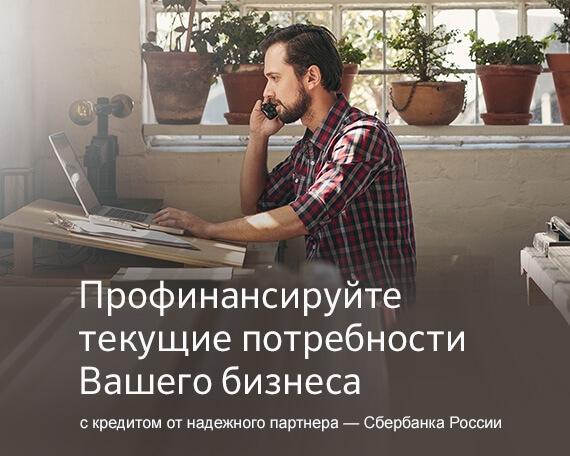 Кредит на развитие бизнеса Сбербанк