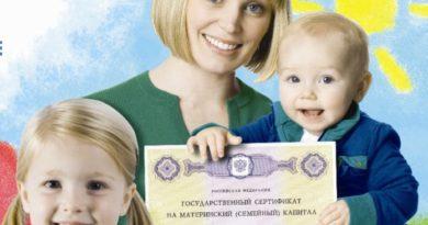 Погашение кредита материнским капиталом
