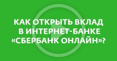 Как открыть вклад в интернет-банке Сбербанк Онлайн?