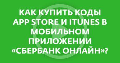Как купить коды iTunes в Сбербанк Онлайн?