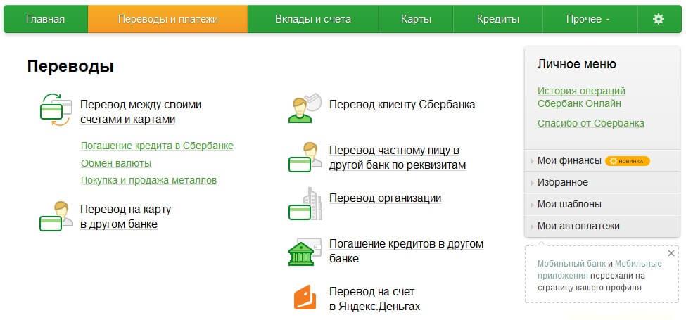 Инструкция в работе со сбербанк онлайн биткоин планируют запретить в россии