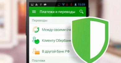Приложение Сбербанк Онлайн для Android устройств