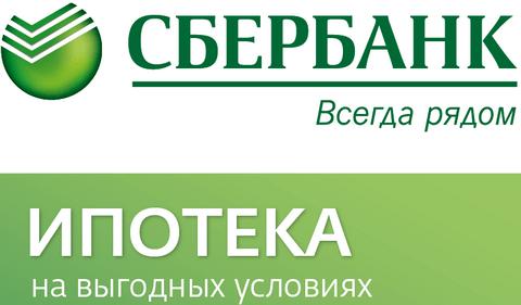 Как взять ипотеку в Сбербанке: условия и документы