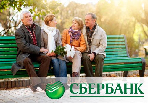 Какой кредит можно взять пенсионеру в сбербанке