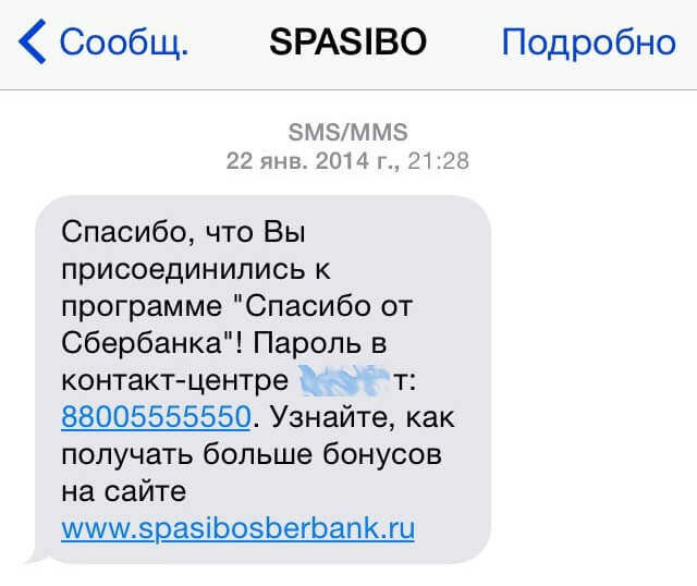 Спасибо от Сбербанка. Как подключить Спасибо через Сбербанк Онлайн