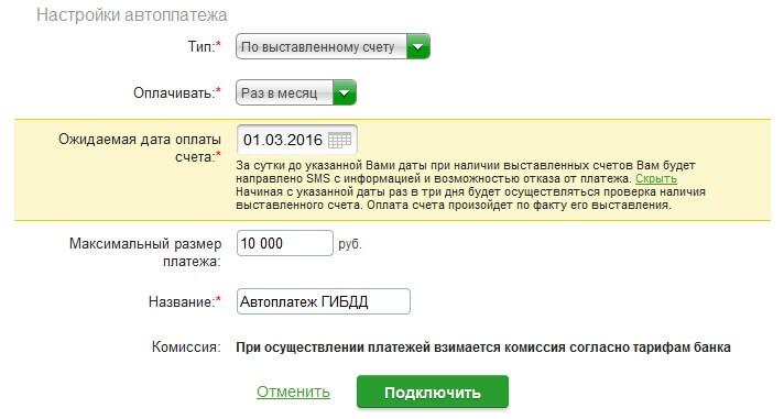 Оплатить штраф ГИБДД через Сбербанк со скидкой в 50%