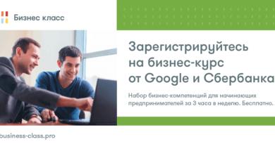 "Программа ""Бизнес класс"" Сбербанка и Google"