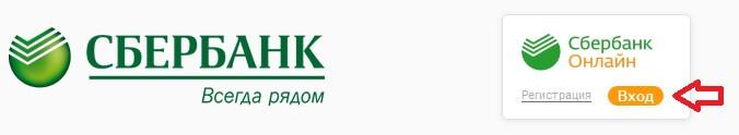 Сбербанк Онлайн - управление вашими финансами