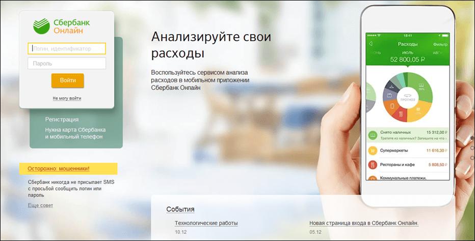 Как посмотреть операции по карте в Сбербанк онлайн