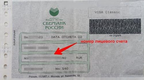 Как узнать номер счета банковской карты? Как узнать счет через Сбербанк Онлайн