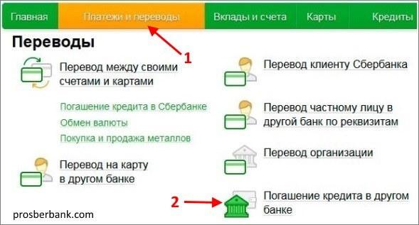 Как заплатить кредит через карту