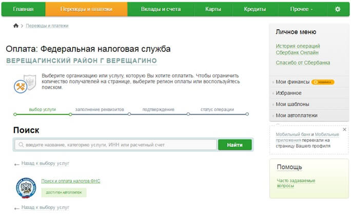 Оплата налогов через Сбербанк Онлайн