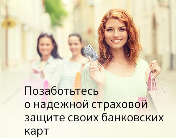 Страхование банковских карт Сбербанк