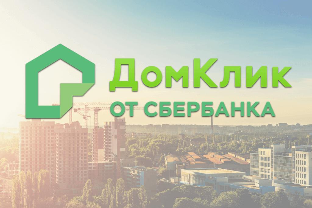 ДомКлик от Сбербанка: личный кабинет