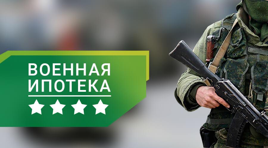 Сбербанк - военная ипотека