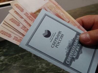 Сбербанк еще не упраздняет сберкнижки