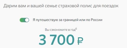 Пакет услуг Сбербанк Премьер