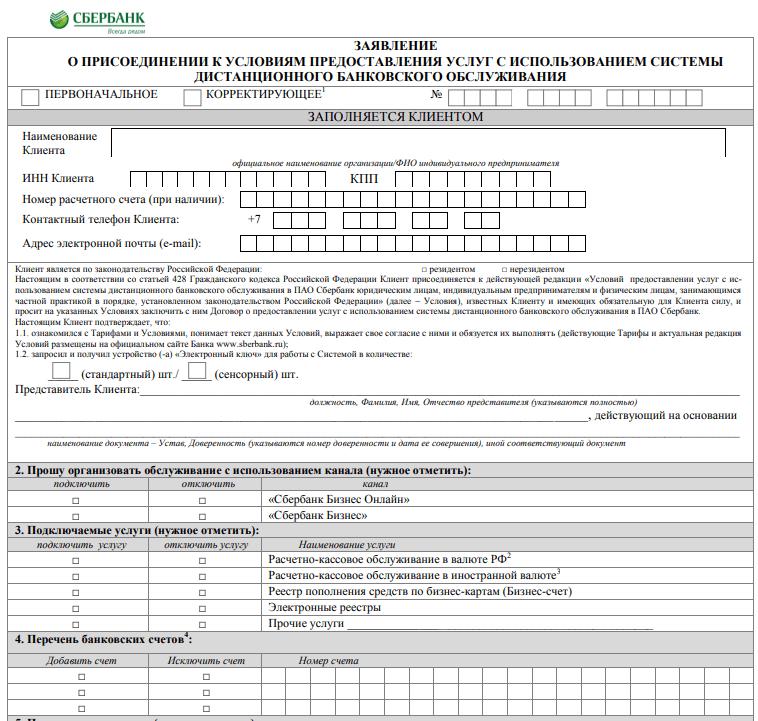 Регистрация Сбербанк Бизнес Онлайн