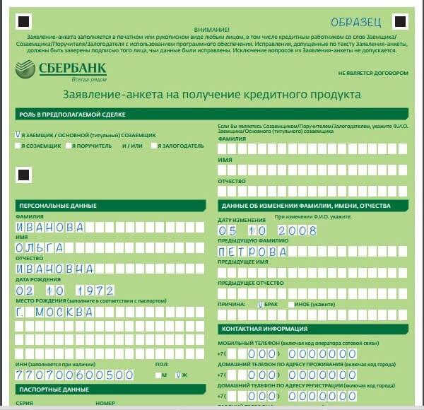 банк кредитная карта онлайн заявка физ лиц