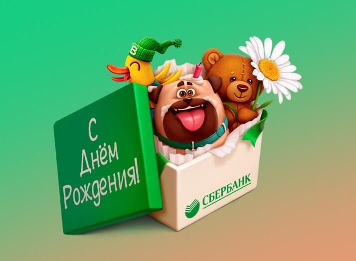 Бесплатный набор стикеров ВК от Сбербанка