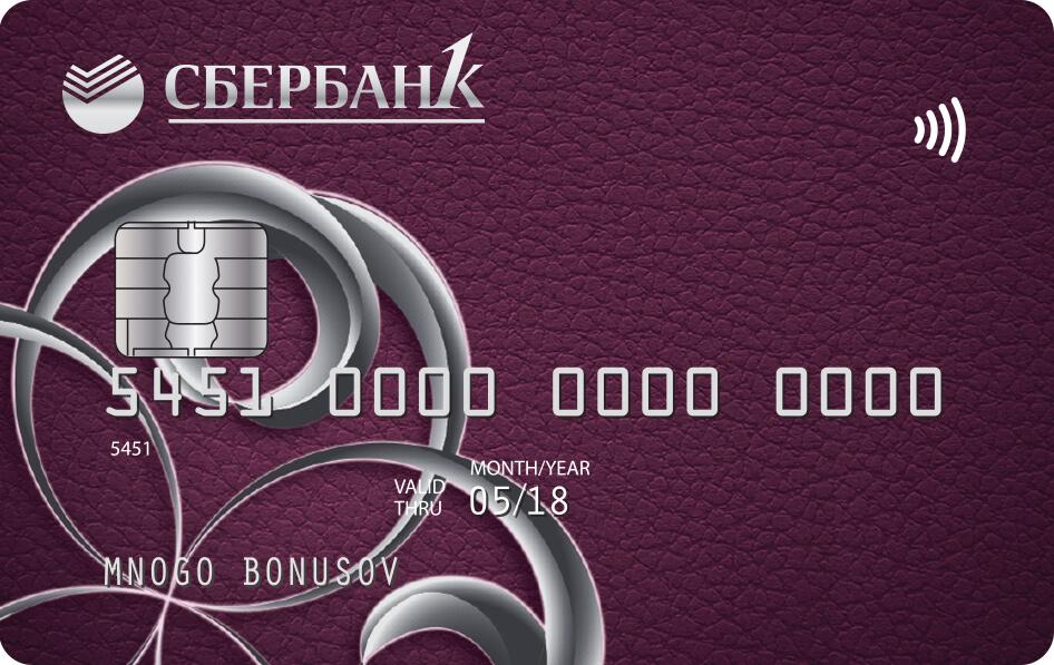 кредитная карта сбербанк world black edition