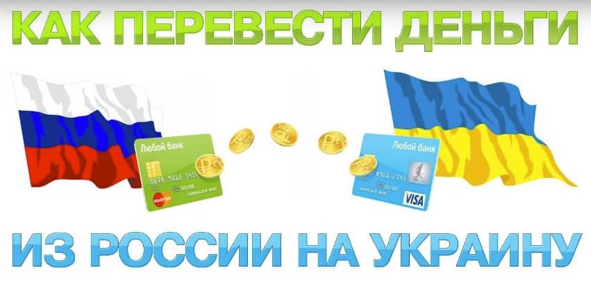 Перевод денег на Украину через Сбербанк онлайн