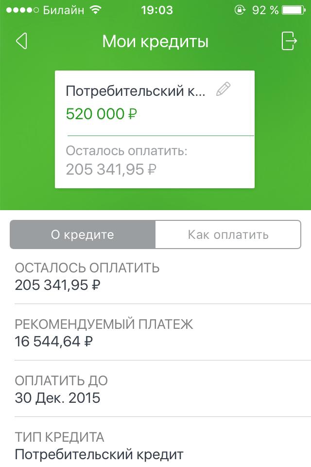 погашение кредита через сбербанк онлайн яндекс
