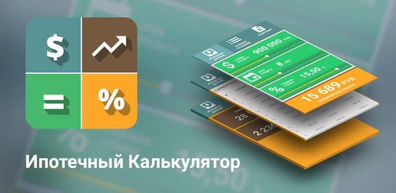 сбербанк кредит для ип на развитие бизнеса калькулятор