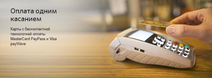Бесконтактный платеж картой сбербанк