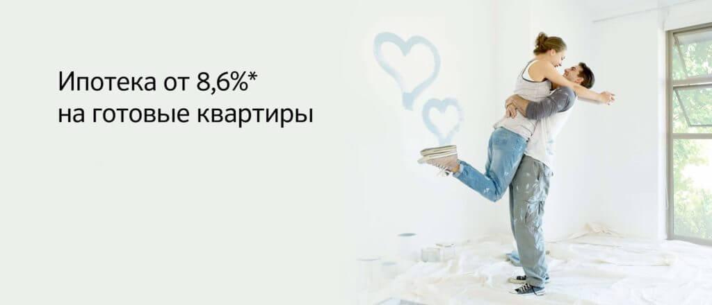 Действующие клиенты «Сбербанка» будут меньше платить за ипотеку