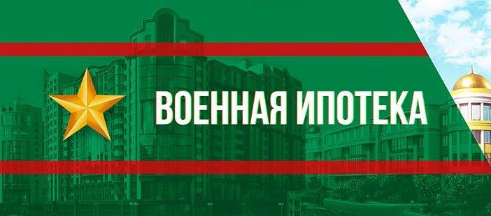 Портфель военной ипотеки Сбербанка за 11 месяцев увеличился на 26%