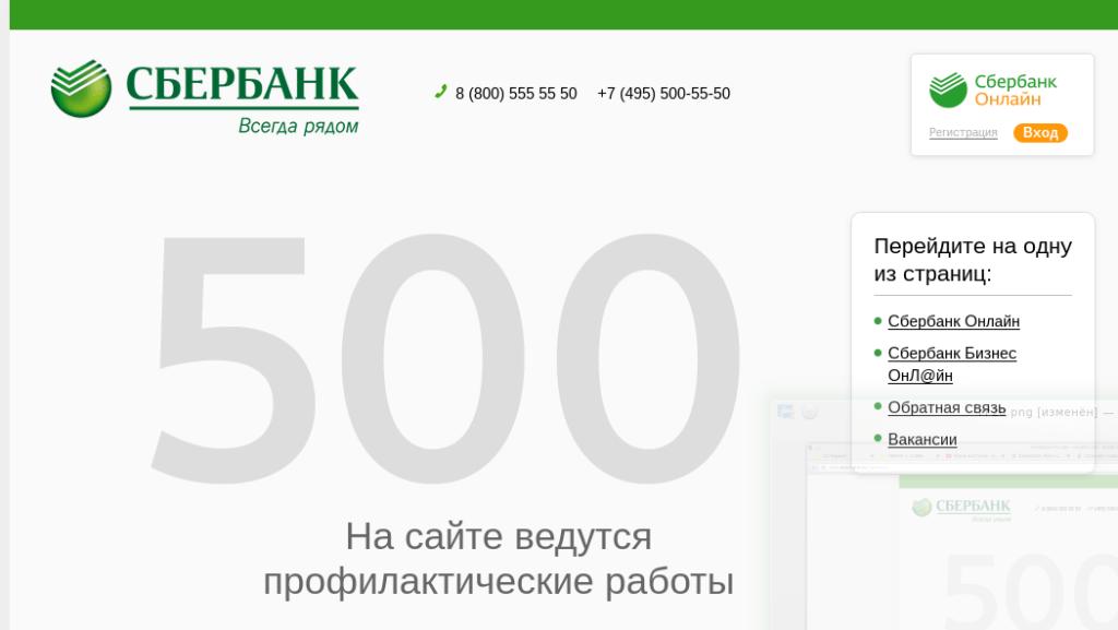 """Клиенты Сбербанка могли столкнуться с проблемой доступа к веб-версии """"Сбербанк Онлайн"""""""