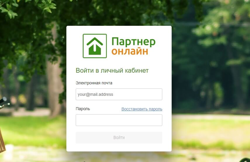 Сбербанк Партнер Онлайн