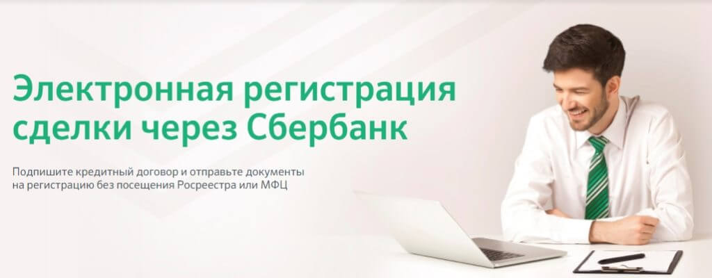 Клиенты Сбербанка заключили 200 тыс. сделок с использованием сервиса электронной регистрации недвижимости